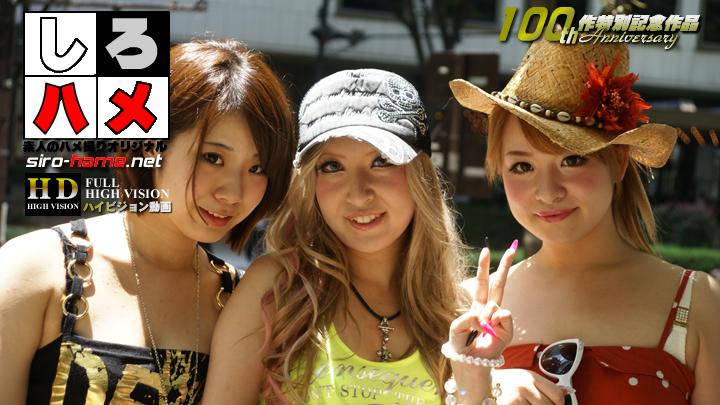 しろハメ 素人ありす(22歳)・つかさ(21歳)・紀子(19歳)これはマジ必見!しろハメ100作記念プロジェクト第2段・「日本縦断ウルトラ中出しコンパ!」
