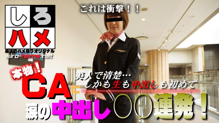 「しろハメ総集編」プラス+11