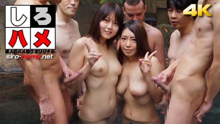 しろハメ 素人あき(20歳)・なつみ(22歳)【混浴温泉でドッキリ!】エロいカラダのEカップ素人むすめ2人と中出し合コン!