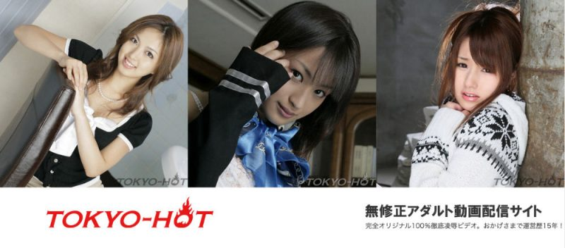 AV見放題でおすすめ、無修正AVの東京熱のトップページ