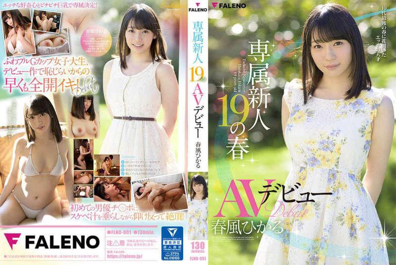 FLNO-001「専属新人19の春 AVデビュー 春風ひかる」のジャケット画像