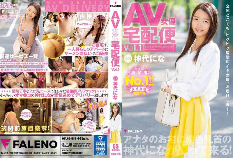 FLNO-015「AV女優宅配便 神代にな Vol.1(前編)」のジャケット画像