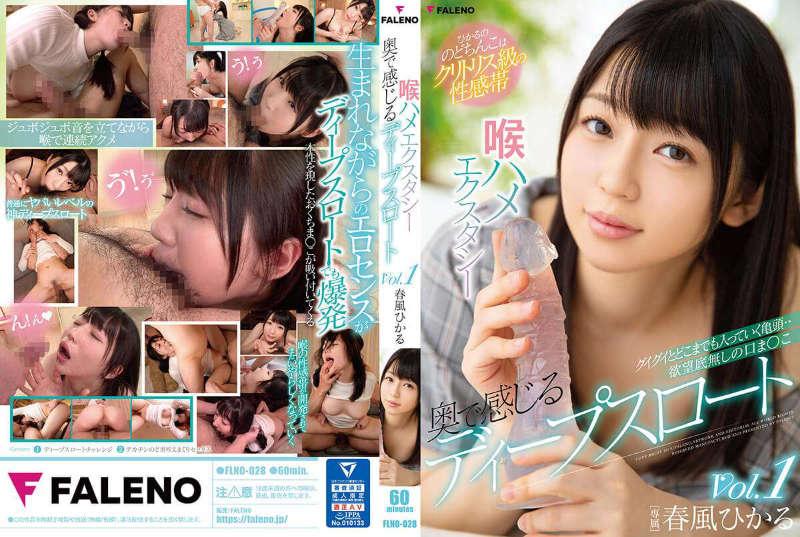 FLNO-028「喉ハメエクスタシー!奥で感じるディープスロート 春風ひかる Vol.1」のジャケット写真