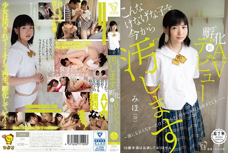 PIYO-015「こんなけなげな子を今から汚します。孵化01 AVデビュー」のジャケット画像