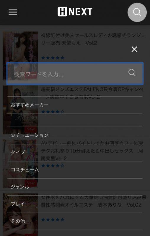 スマホでAVを検索しやすいU-NEXT(検索画面)